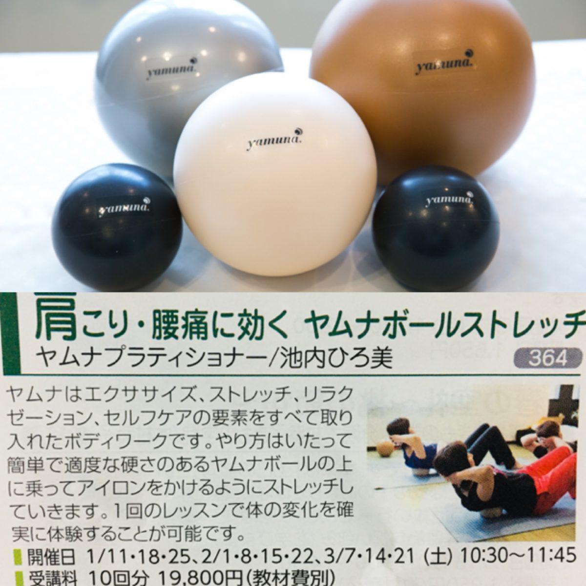 肩こり・腰痛に効く!ヤムナボール ストレッチ講座☆2020年1月スタート