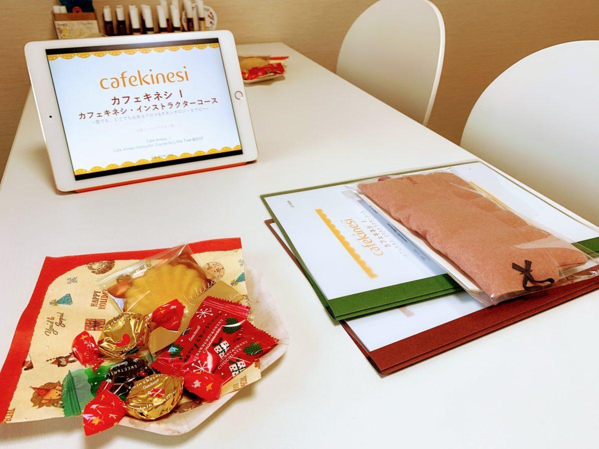 カフェキネシ・カフェでも出来るキネシオロジー講座・開催スケジュール(2020年3月~7月)