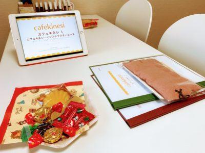 カフェキネシ・カフェでも出来るキネシオロジー講座(2021年4月~2021年7月)開催