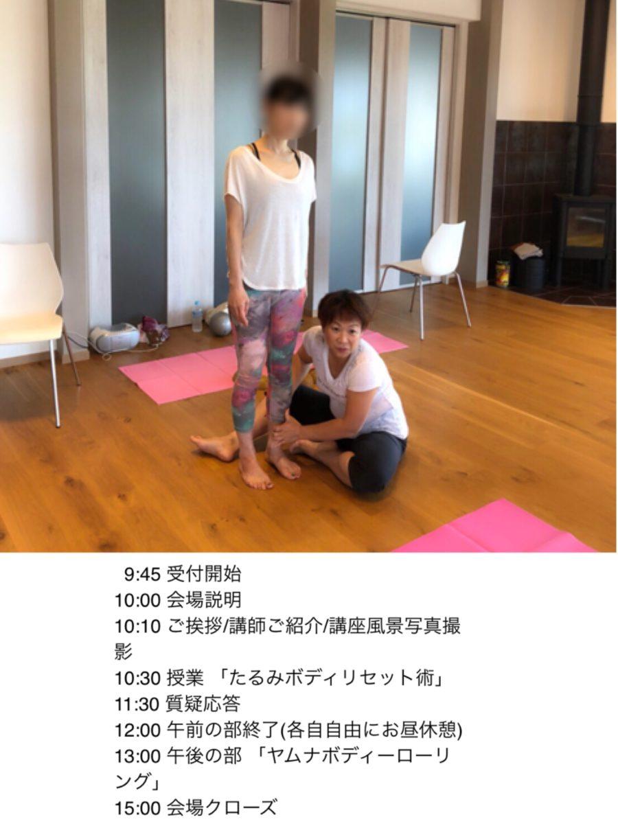 2020年2月13日(木)三重県鈴鹿市にて女性のアンチエイジング講座とヤムナセッションさせて頂きます。