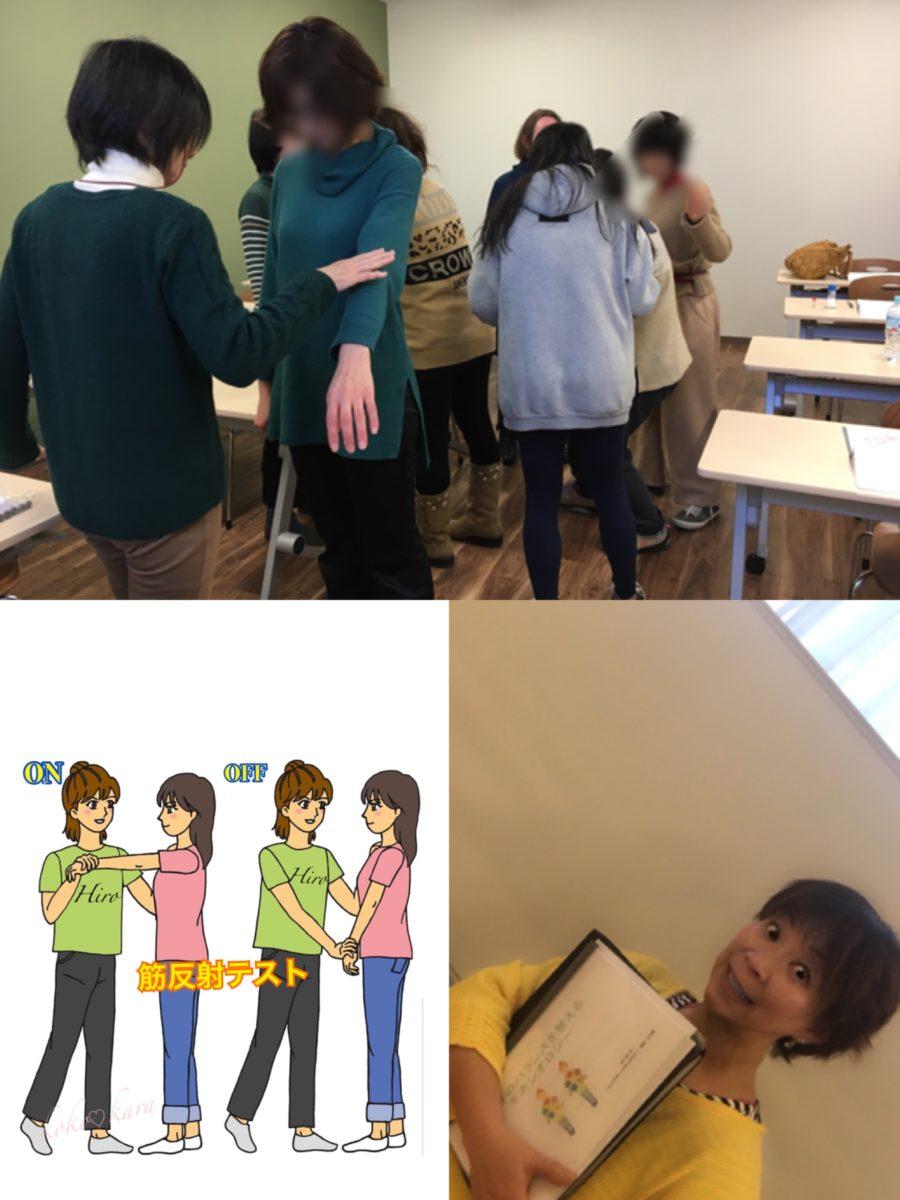 キネシオロジー(カフェキネシ)練習会&体験会5月26日(土)開催