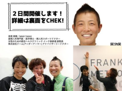 産婦人科医・高尾美穂先生の『自律神経と睡眠』セミナーを受けてきました