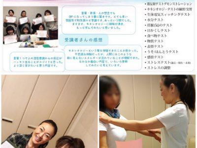 大阪で身体の声を聞くキネシオロジー1dayセミナー開催しました