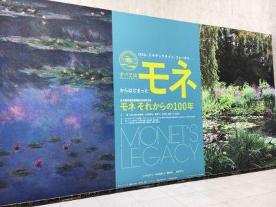 モネそれからの100年展、名古屋市美術館へ行ってきました