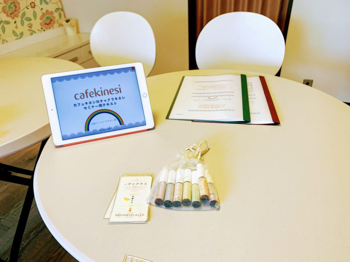 インナーチャイルドの癒し チャクラキネシオロジー講座を名古屋市にて開催でした