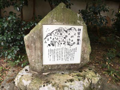 多賀大社の奥の院~胡宮神社へ・今回のテーマはココでしたの巻
