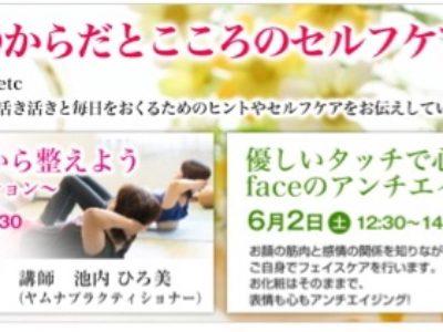 女性のためのからだとこころのセルフケア特別講座☆6月2日 大阪にて開催のお知らせ