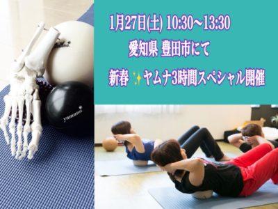 新春 ヤムナ3時間スペシャル!!豊田市にて開催