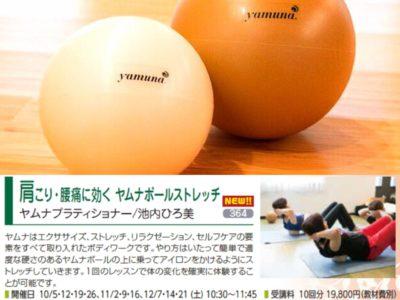 肩こり・腰痛に効く!ヤムナボール ストレッチ講座 10月よりスタート