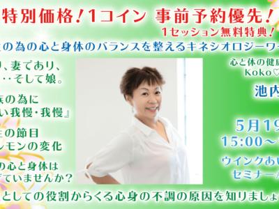 姫コラソン・名古屋にて女性の為の心と身体のバランスを整えるキネシオロジーワーク☆2019年5月19日(日)