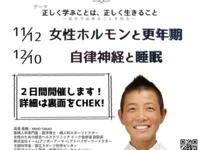 産婦人科医・高尾美穂先生の「女性ホルモンと更年期」セミナーを受けてきました。