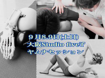 大阪 ヤムナボールメソッド・グループ&パーソナルセッション 9月8.9日(土日)開催
