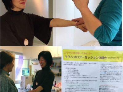 福岡県にてキネシオロジー体験会と個人セッションでした。