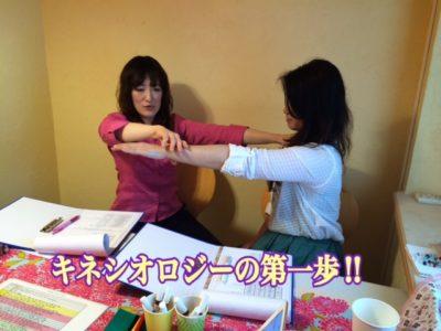 体の声を聴く(キネシオロジー体験型)1dayセミナー11月24日(土)名古屋にて開催