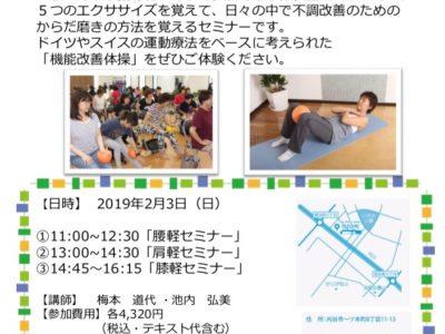 3軽エクササイズ®セミナーin愛知県 (2019年2月3日開催)